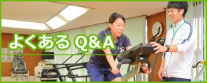 岐阜市のやまが整形外科に寄せられるよくある質問とその回答です。